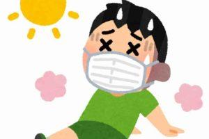 マスクを着けた熱中症