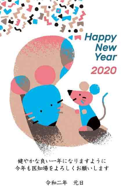 年賀2020